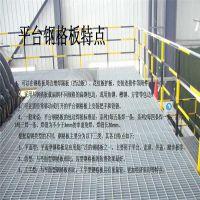 无锡平台钢格板 热镀锌脚踏板 重载型钢格板
