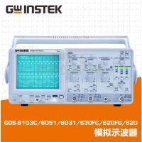 台湾固纬GOS-6103C模拟示波器具延迟扫描功能100MHz触发信号输出