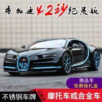 1:18布加迪chiron凯龙跑车合金仿真模型汽车模型摆件收藏