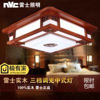 雷.士中式实木方形卧室吸顶灯创意简约客厅餐厅书房灯具低价批发