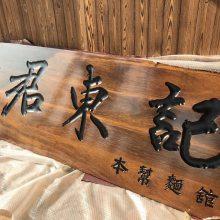 实木对联定制批发,书法木雕制作,仿古字匾加工厂家