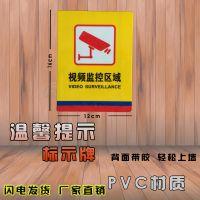 监控标识 视频监控区域 监控指示牌 内有监控 摄像头防盗警示牌