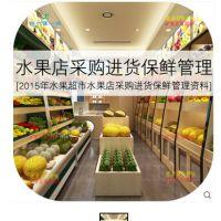 2018 水果超市便利店采购管理培训手册 进货保鲜 生鲜管理资料