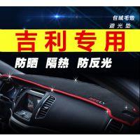 2017款17百万帝豪RS新EC7吉利GL远景SUV中控仪表台避光垫GS专用X6