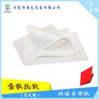 蛋糕托纸、烘焙专用纸、食品级本白半透明纸、笔记本隔层纸可定制