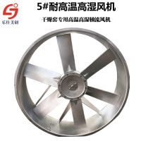 700mm烘干房轴流风机 烘房耐130度高温防潮风机 1.5kw大风量 乐佳美创