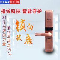 Haier海尔智能锁密码门锁智能指纹电子密码锁家用防盗门锁直销