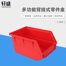 轩盛 004背挂式零件盒 背挂式零件盒五金工具盒小周转盒物料盒螺丝盒配件箱元件盒塑胶盒