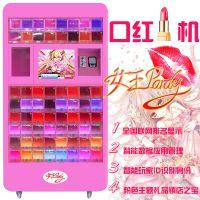 北京抖音同款格子口红机 礼品机扫码自动售货机
