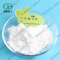 高含量谷胱甘肽99%/谷胱甘肽原料粉 还原型谷胱甘肽 质量保证包邮