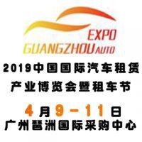 2019中国国际汽车租赁产业暨租车展览会