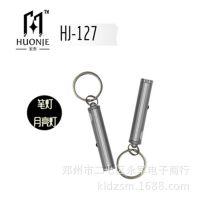 HJ-127带钻钥匙扣手电筒不锈钢强光手电LED手电筒批发