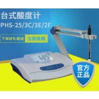 森欣PHS-3C钻井液酸度计PHS-25