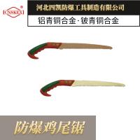四凯专业生产 铍青铜材质 防爆防磁鸡尾锯 370mm
