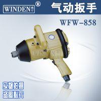 供应稳汀气动冲击板手 枪型单锤扳手 风炮风板手 WFW-858 WYU-2500 W