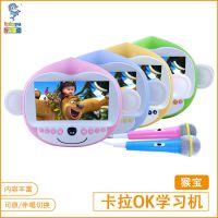 乐乐鱼猴宝7寸卡拉OK视频机娃娃早教故事机可充电下载诚招代理