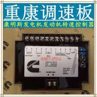 康明斯发电机 康明斯发电机调速器 速度控制器3044196调速板