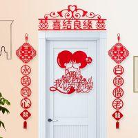 无纺布新房简单红色对联大门口结婚用品婚房装饰道具新款女方布置