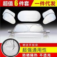 涂银6件套 汽车遮阳挡六件套 太阳挡前档/侧档/后档 送涂银布袋