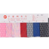 新款现货提花七彩条纹网布  提花各种面料 经编模糊印花网布