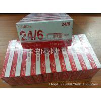 批发价上海牌S211统一订书针 普通标准型12订书钉 24/6订书针