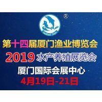 2019渔业展;2019渔博会;2019厦门渔业展;厦门渔博会;2019水产养殖展,2019养殖设