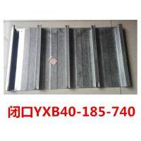 上海新之杰YXB40-185-740型闭口楼承板被上海通用建筑工程选用