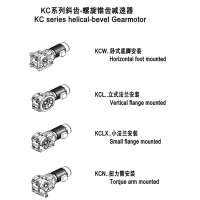 四大系列斜齿螺旋锥形=齿KC系列KCLX小法兰安装