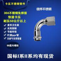 广东信烨双卡压管件304饮用水卫生级薄壁不锈钢管件 内螺纹牙弯头水管配件