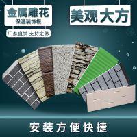 金属雕花保温装饰板 外墙保温装饰板 保温装饰板 外墙保温板