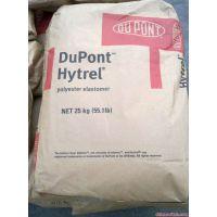 供应杜邦Hytrel 7246/耐低温性能/热塑性聚酯弹性体