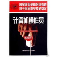 计算机操作员基础知识国家职业技能鉴定职业资格培训教程教材 书