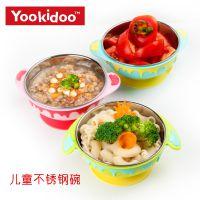 yookidoo儿童卡通不锈钢吸盘碗 可拆卸清洗304不锈钢碗餐具