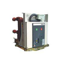 ZN63A(VS1)-12系列户内中压固封式真空断路器