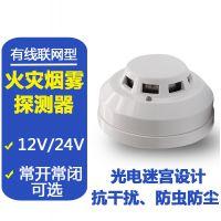 有线联网烟雾报警器常开常闭可选烟感探测器12V/24V光电迷宫烟感