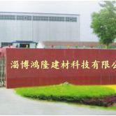 淄博鸿隆建材科技有限公司