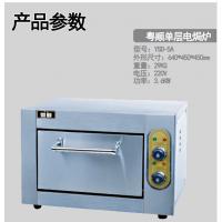 YXD-5A电焗炉YXD-10B单层电焗炉 新粤海电焗炉,千麦电焗炉