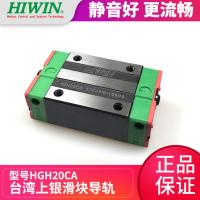 上银HIWIN台湾上银直线导轨滑块滑轨HGW系列