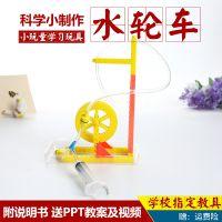 小玩童 自制水轮车模型 科技小制作DIY材料新年儿童益智礼物玩具