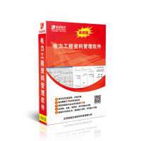 【正版】筑业电力工程资料管理软件2019版 电力工程施工竣工资料加密锁