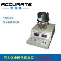 导热仪 金属铝导热系数分析仪 塑料颗粒热导率测定仪 DRP-Ⅱ 深圳埃科瑞