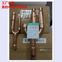 紫铜 MIDEA/美的FQZHN-02C分歧管格力分支管分支器 中央空调分歧管