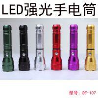 led手电筒 充电手电筒 强光手电535 迷你手电筒 XPE远射强光手电