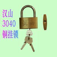 厂价批发r汉山3040铜挂锁,铁挂,学生用锁,办公锁,门窗锁