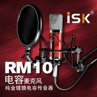 ISK RM-10高档电容麦克风 网络K歌电音Yy主播喊麦 录音专业话筒