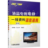 液晶电视维修一线资料速查 创维55E730A液晶电视电源电路图