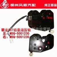 柳汽配套 霸龙507 M43后悬液压锁 驾驶室锁止机构油锁 左/右一只