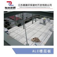 供应福建蒸压加气混凝土板alc板实心砌块