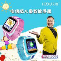 工厂直销艾蔻D20电信版儿童智能手表触屏学生电话定位手机