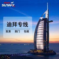 广州国际空运快递迪拜专线卡塔尔美国包清包税到门国际物流货代